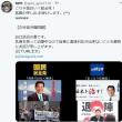 アベガー小ネタ、村本が「7万人いた」と言い張る、台湾に慰安婦像、その他小ネタいろいろ