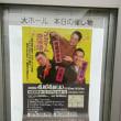 プライム落語 大田区民ホールアプリコ