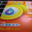 Vol.722 バイシン プラスⅡ