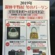 2019年銀座平野屋 冬のバーゲン 2日目
