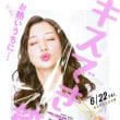足立梨花さんと田村侑久さん主演「キスできる餃子」、宇都宮が舞台・・・