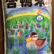 合鴨米の紹介