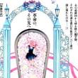 漫画『少女革命ウテナ After The Revolution』が発売!