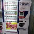 格安切符自販機は、滋賀県守山駅にあった