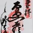 第13番虚空蔵菩薩 萬徳山瀧法寺