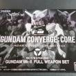 FW GUNDAM CONVERGE:CORE ガンダムMk-II FULL WEAPON SET