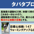 【タバタ式トレーニングにチャレンジ】