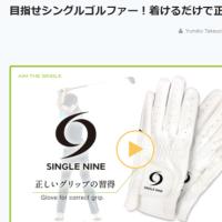 「魔法のグローブシングルナイン」目標金額達成!お申込はお早目に!!