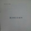 議会報告会(3日目)