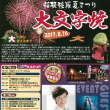 箱根強羅夏祭🎆大文字焼