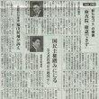 #akahata 【「森友」問題】 検査院「確認できず」 「新たなゴミ」の根拠/日本共産党:辰巳議員の質問に・・・今日の赤旗記事