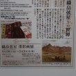 """""""山響さくらんぼコンサート2018大阪公演""""を聴きに(^^♪(6/22)"""