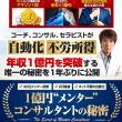 500万円の運用資金プレゼント!!