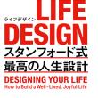LIFE DESIGN