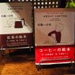 紅茶の絵本 コーヒーの絵本
