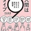 『人間は9タイプ 子どもとあなたの伸ばし方説明書』坪田信貴