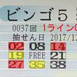 ビンゴ5第37回の購入数字と当選番号