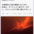 転載: 桜島、新燃岳周辺の「放射線量の変化」や自衛隊の動向に注目いたしましょう。