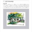 9月の絵 by JIN