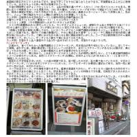 私が中華街でおすすめする店2018⑦ 獅門酒楼 ランチも良し・コースも良しの店。