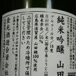 青とびで手巻き寿司&限定酒