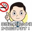 禁煙できました!