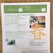 """5月22日(火)出張教室 in """"おやこで森の時間"""""""