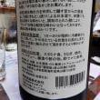 遊穂 生酛純米吟醸生原酒
