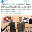 【アベちゃんねる】NHK公式アカウント「北朝鮮の狙いが、米韓同盟の分断にあるのは間違いありません」ネトウヨ化するアベ内閣直轄放送局