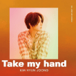 "KIM HYUN JOONG FAN MEETING ""Take my hand"""