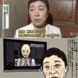 ◆ 陳哲郎が関西生コンの認可に圧力!京都府が抵抗する中、福山哲郎が圧力かけ京都の連合会が認可発足