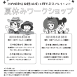 河内昭和音劇団 夏休みワークショップ