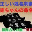 新元号「令和」で変わる日本の国運 画数吉凶と赤ちゃん命名