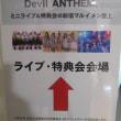 Devil ANTHEM.無料イベント「Road to 東名阪ワンマンツアー」@新宿マルイメン屋上