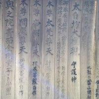 報告:ちっちゃな文化展+巨石と巨樹の物語