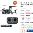 [クーポンコード:WA9200」Walkera VITUS 320 3軸 4K カメラ ジンバル付き フォローミー AR ゲーム ドローン クアッドコプター