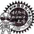 道の駅・日光(栃木県日光市)