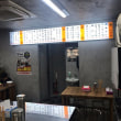 中華そば そのだ@福山市元町 「ワンタン麺」