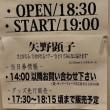 12/12 矢野顕子 さとがえる/ひきたがるツアー