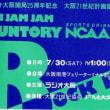 ②大阪南港 JAMJAM・ROCK・FESTHIVAL(1983)