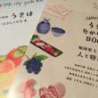うきはへ食材視察③「松野牧場」のミルク!