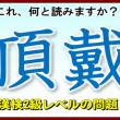 【漢検2級レベルの問題】高校卒業程度の難読漢字!全30問!