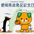 2月20日(火)歌舞伎の日、アレルギーの日、県政発足記念日(愛媛県)、晴れとるよ。(^_^;)