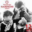 12/14  札幌写真館フォトスタジオ・ハレノヒ  2019年・価格変更