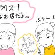 花が咲いたら(東松山 プラナス)