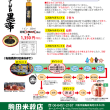 日本初 有機認定の黒酢を使用