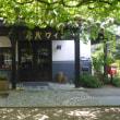 【勝沼ぶどう郷】原茂ワインの2階にあるカフェでお洒落ランチ(Casa da Noma)