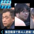 平成時代の恥~日本の恥
