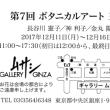 第7回 ボタニカルアート 三人展
