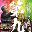 12/23(土・祝)読響土曜マチネー「第九」指揮がゲッツェルに変更/キレが良くドラマティック、しなやかなサウンドが轟く